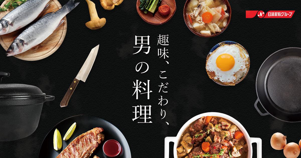 趣味、こだわり、男の料理|日清製粉グループ