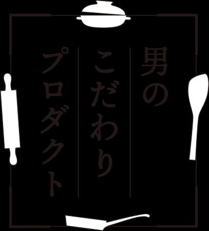 こだわりと理想が詰まった<br>夢の料理プロダクト制作